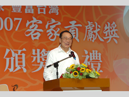 Premier Chang speaks at Hakka award ceremony