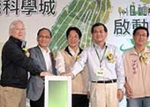 Premier Lin attends launch of Shalun Green Energy Science City project