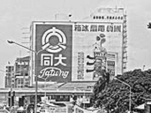 Zhongxiao East Road